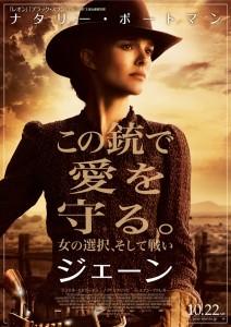 【ジェーン】ティザー表_ナタリー・ポートマン